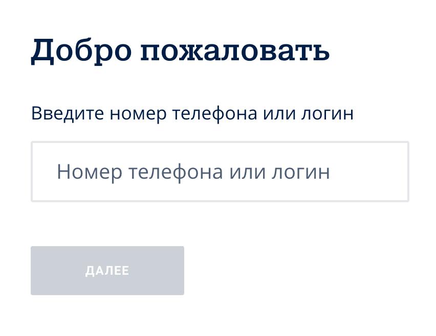 Почта Банк Онлайн: вход в личный кабинет