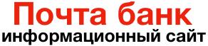 Почта банк: вход в личный кабинет и регистрация